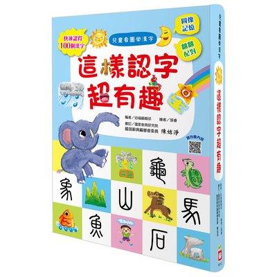 兒童看圖學漢字:這樣認字超有趣