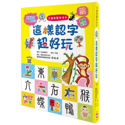 兒童看圖學漢字:這樣認字超好玩