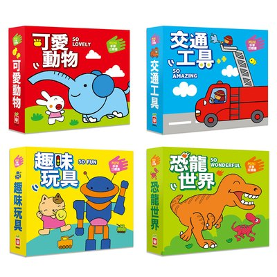 MINI手掌立體書-可愛動物+交通工具+趣味玩具+恐龍世界(共四冊)