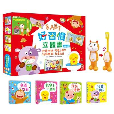 Baby好習慣立體書【4本立體書+1支卡通彈跳牙刷】