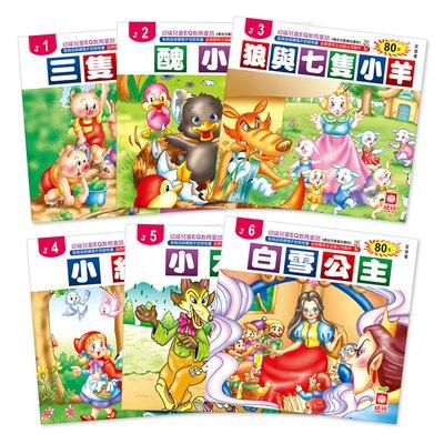幼福EQ教育童話(24書)