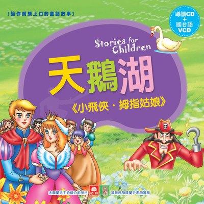 滿兩千贈品20017-童話視聽書 ─ 天鵝湖等3則故事(彩色精裝書+CD+VCD)