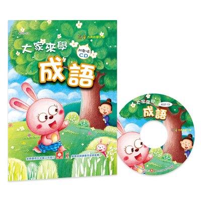 大家來學成語(彩色精裝書+CD)