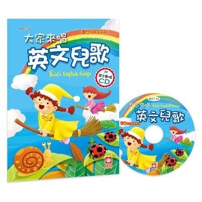 大家來唱英文兒歌(彩色精裝書+CD)