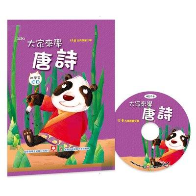 大家來學唐詩(彩色精裝書+CD)