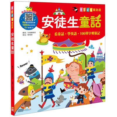 Kid's童話屋:安徒生童話【附故事CD】