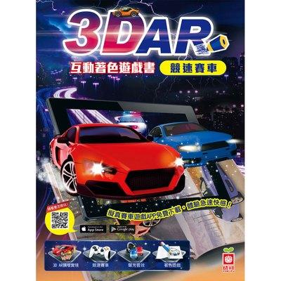 3D AR互動著色遊戲書:競速賽車