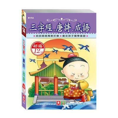 三字經.唐詩.成語(12入CD)