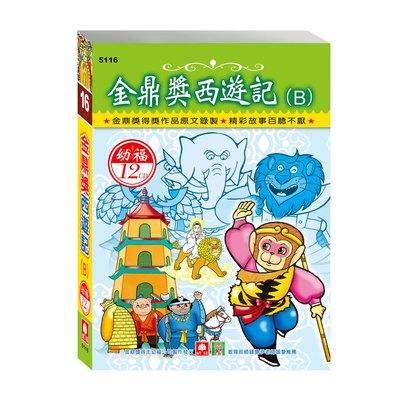 金鼎獎西遊記B(12入CD)