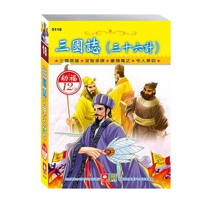 三國誌三十六計(12入CD)