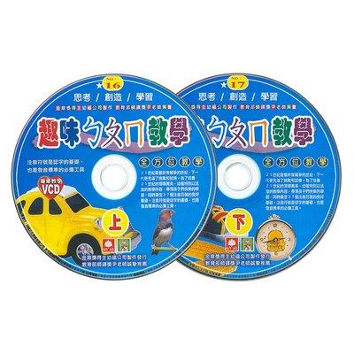 趣味ㄅㄆㄇ教學VCD(共2片)