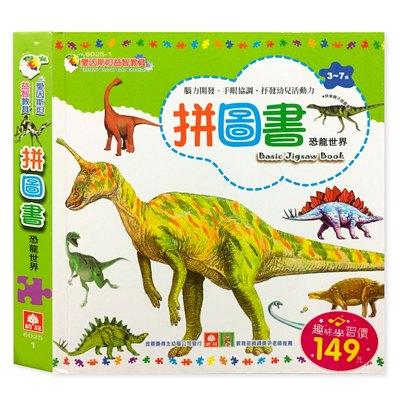 幼福拼圖書系列-恐龍世界