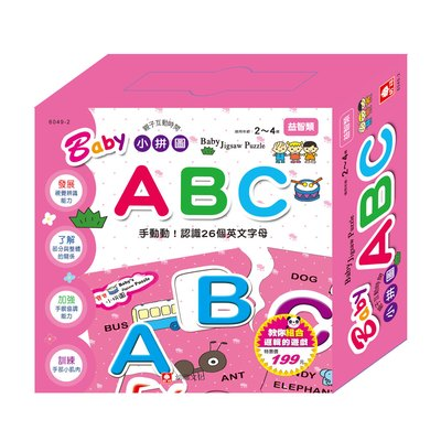 Baby小拼圖-ABC