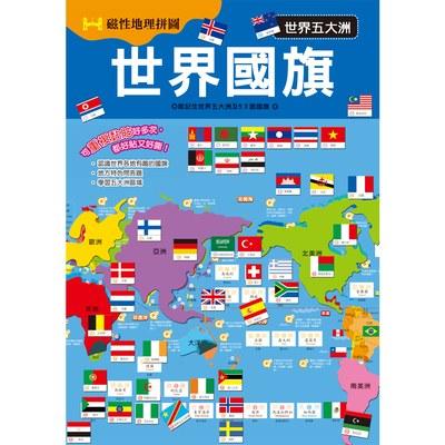 磁性地理拼圖-世界國旗