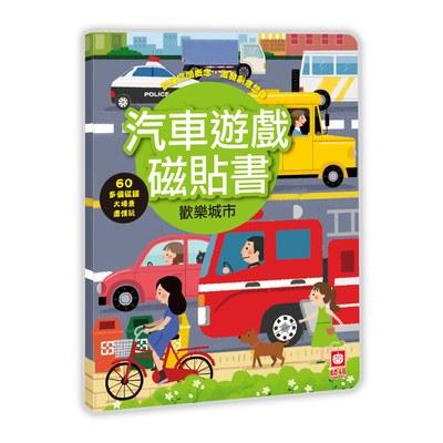 汽車遊戲磁貼書:歡樂城市