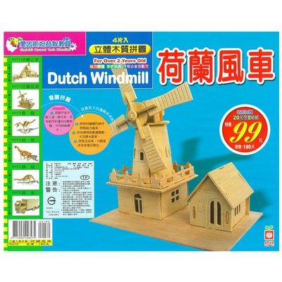 4片入立體木質拼圖─荷蘭風車