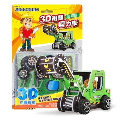 益智3D立體模型-3D衝鋒迴力車《壓路機》