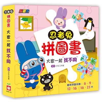 忍者兔拼圖書:大家一起找不同
