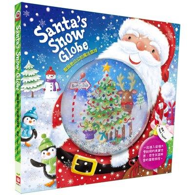 聖誕老公公的魔法雪球【亮片水晶球書】