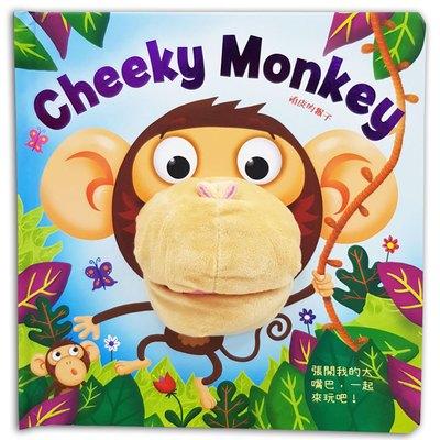 頑皮的猴子【手偶遊戲繪本】