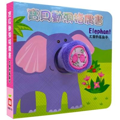 寶貝動洞指偶書:大象的長鼻子【厚紙布偶書】