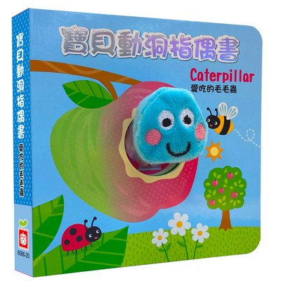 寶貝動洞指偶書:愛吃的毛毛蟲【厚紙布偶書】