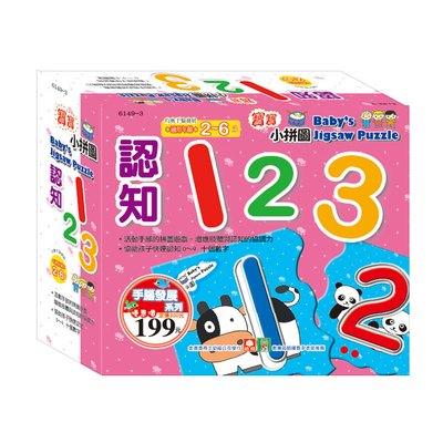 寶寶小拼圖-123