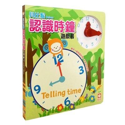 貝比猴認識時鐘遊戲書