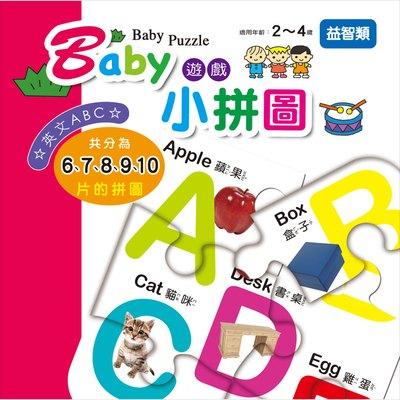 Baby遊戲小拼圖-英文ABC