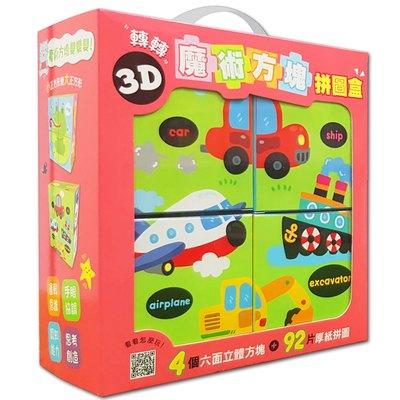 3D轉轉魔術方塊拼圖盒