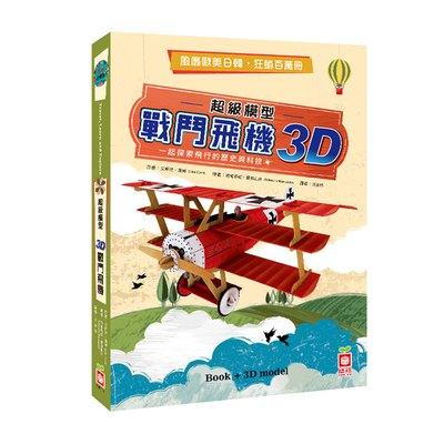 《出清福利品》超級模型-3D戰鬥飛機【內含知識書+超大飛機組合模型】
