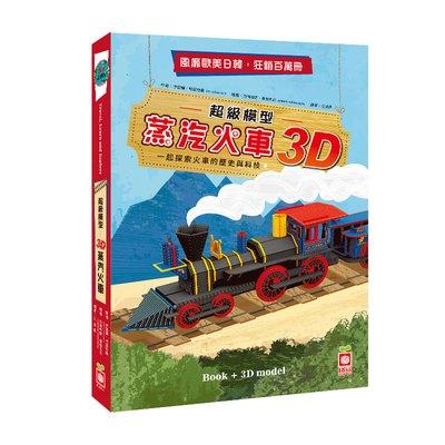 《出清福利品》超級模型-3D蒸汽火車【內含知識書+超大火車組合模型】