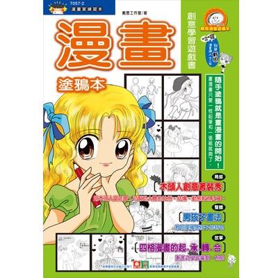 漫畫家練習本-創意學習遊戲書