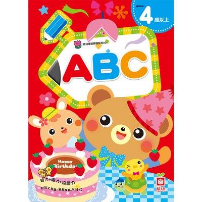幼兒潛能開發系列-ABC