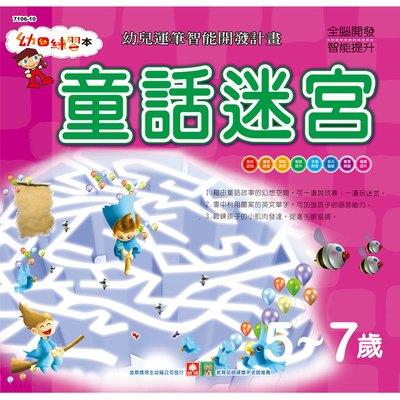幼福幼幼練習本-童話迷宮