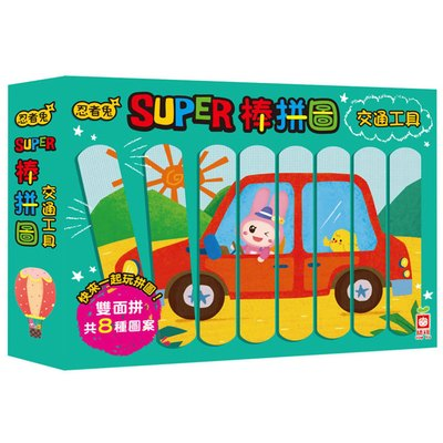 忍者兔Super棒拼圖:交通工具【32片雙面拼圖棒】