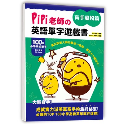 PiPi老師の英語單字遊戲書 高手過招篇