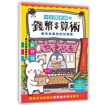 小企鵝老師的錢幣算術(隨書附贈超大貼紙2張,玩具錢幣52枚,玩具鈔票27張)