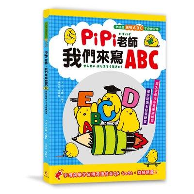 PiPi老師,我們來寫ABC:學齡前趣味ABC字母練習簿