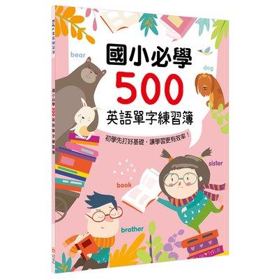 國小必學500英語單字練習簿
