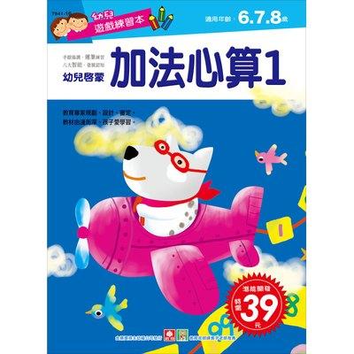 幼兒遊戲練習本-加法心算(1)