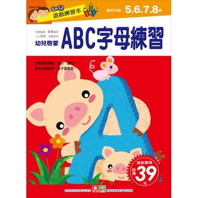 幼兒遊戲練習本-ABC字母練習