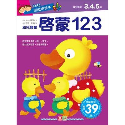 幼兒遊戲練習本-啟蒙123