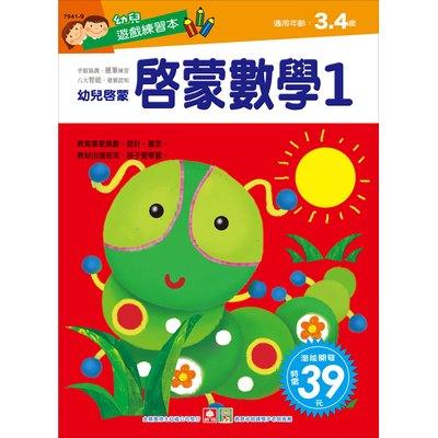 幼兒遊戲練習本-啟蒙數學(1)