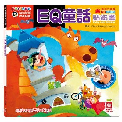 EQ童話貼紙書