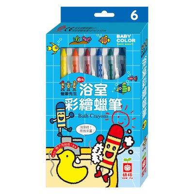 6色浴室彩繪蠟筆