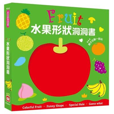 全方位認知洞洞書-Fruit 水果形狀洞洞書