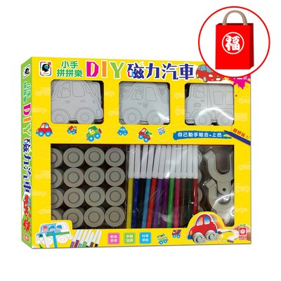 小手拼拼樂:DIY磁力汽車