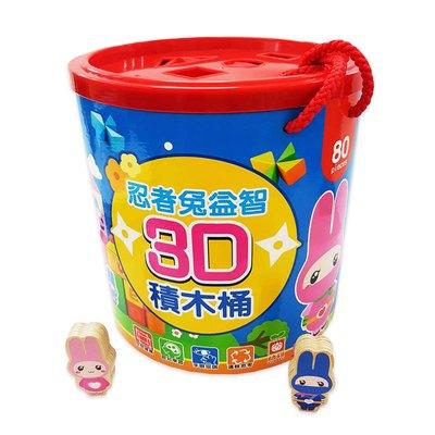 忍者兔益智3D積木桶
