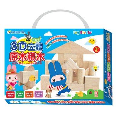 《出清福利品》忍者兔3D立體原木積木